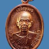 เหรียญเจริญพรบน หลวงพ่อคูณ วัดบ้านไร่ ปี 2536 สวยๆ