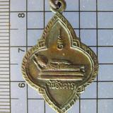 3944 เหรียญประจำวันเกิดวันอังคาร หลังยันต์อุ ปี2500 พระดีพิธ