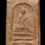 พระสมเด็จรูปเหมือน รุ่นฟ้าผ่า หลังจารดินสอ พ.ศ.2512 หลวงพ่อพ