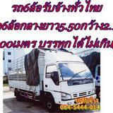 (รถรับจ้าง6ล้อ) รถ6ล้อใหญ่(จัมโบ้) รถ6ล้อกลาง รถกระบะใหญ่ รับจ้างกรุงเทพและต่างจังหวัดโทร.0845444014