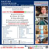 ขาย คอนโดหรู Luxury Condominium Baxtor Condominium พหลโยธิน 14 ใกล้ BTS