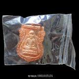 เหรียญหลวงปู่ทวด วัดพุทธาธิวาส เบตง ปี2548