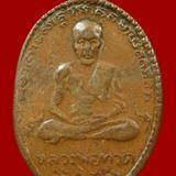 เหรียญหลวงปู่ทวด รุ่น2 ( ไ )