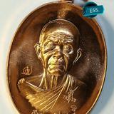 E55. เหรียญหลวงพ่อคูณ รุ่นสร้างบารมี อายุยืน สุคโต ทองแดง