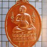 2968 เหรียญอุปคุตจกบาตร วัดอมราวาส เสกพร้อมเหรียญครูบาผาผ่า