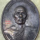 เหรียญ หลวงพ่อคูณ รุ่น ธนาคารศรีนคร ปี21