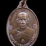 เหรียญหลวงพ่อแพง วัดบ้านนามน อุบล ปี2539