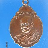 5233 เหรียญหลวงพ่อผาง จิตฺตคุตฺโต ที่ระลึกผูกพัทธสีมาวัดบึงพระ ปี2524 จ.นครราชสีมา