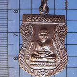 4536.1 เหรียญเสมาหลวงปู่ทวด วัดช้างให้ หลังหลวงปู่ทิม ปี 48