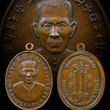 เหรียญรุ่นแรกอาแปะโรงสี