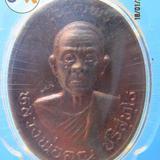 1073 เหรียญหายห่วง เจริญพรบน ครึ่งองค์หลวงพ่อคูณ