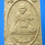 569 พระสมเด็จหลวงปู่หงษ์ พรหมปัญโญ วัดเพชรบุรี จ.สุรินทร์  รูปที่ 1