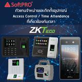 จำหน่ายและติดตั้งอุปกรณ์ Access Control ที่เกี่ยวข้องกับเวลา (บันทึกเวลาเข้าออกพนักงาน)