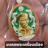 เหรียญเนื้อเงินหน้ากากทองคำพ่อปู่ยี่กอฮง สายโคตรเซียน สายพนัน เสี่ยงโชค หวย