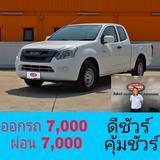 ออกรถ 7,000 ผ่อน 7,000 dmax cab 1.9 ดีเซล ปี 2016