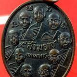 เหรียญ 9 สังฆราช หลัง 9 มหาราช วัดเทพากร ปี16 หลวงพ่อกวยปล