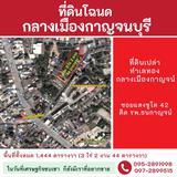ขายที่ดินเปล่า แปลงสวยใจกลางเมืองกาญจนบุรี อยู่ในเขตเทศบาลกาญจนบุรี  ซอยถนนแสงชูโต 42