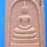 1192 สมเด็จพระธาตุพนม ที่ระลึกวันสถาปนาสมาคมศิษย์เก่า ว.ค. ส