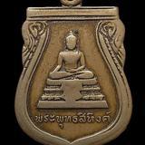 เหรียญวัดหน้าพระธาตุ ปี2511