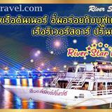 โปรแจ่ม!! ล่องเรือเเม่น้ำเจ้าพระยา เรือริเวอร์สตาร์ปริ๊นเซส