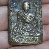 เหรียญหล่อ หลวงปู่ศุข วัดปากคลองมะขามเฒ่า ( ปิดแล้ว )