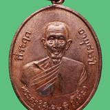 เหรียญหลวงปู่โต๊ะ วัดประดู่ฉิมพลี ที่ระฤก อายุ 82 ปี ปี พ.ศ. 2511 เนื้อทองแดง