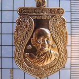 2814 เหรียญหลวงพ่อทอง วัดราชโยธา ปี 2556 ลาภ ผล พูน ทวี กรุง