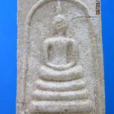 1239 พระสมเด็จหลวงพ่อทองสุข วัดโตนดหลวง จ.เพชรบุรี