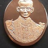 เหรียญ ในหลวง ร.๙ ที่ระลึก แพทย์สมาคม ๘๐ ปี