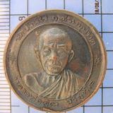 2012 เหรียญหลวงพ่อคูณ สมาคมศิษย์เก่าวิทยาลัยเทคนิคนครราชสีมา
