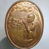 เหรียญหลวงพ่อคูณ รุ่นกูรักษ์ป่า ปี2539