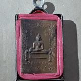 เหรียญปั๊มหลวงพ่อซำปอกงวัดพนัญเชิงปีพ.ศ.2470