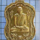 3249 เหรียญรุ่น 2 เหี้ยม ปี 2537 หลวงพ่อนก วัดเขาบังเหย อ.เท