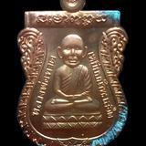 เหรียญหลวงปู่ทวดหลังขุนพันธ์ ปี2550