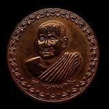 เหรียญโภคทรัพย์สมเด็จพระญาณสังวรฯ สมเด็จพพระสังฆราช วัดบวรฯ