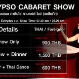 Wow!! บัตรชมการแสดง คาลิปโซ่ คาบาเร่ต์