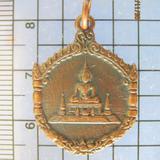 038 เหรียญรุ่นแรก พระมงคลมิ่งเมือง ปี 2508 จ อำนาจเจริญ บล็อ