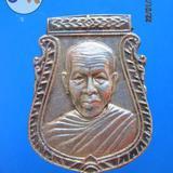 1089 หลวงพ่อน้อย วัดธรรมศาลา เหรียญเนื้อเงิน