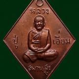 เหรียญหลวงปู่เอี่ยม หลังยันต์ใหญ่ ปี2559