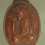 เหรียญ หลวงปู่แผ้ว เนื้อทองแดง j76
