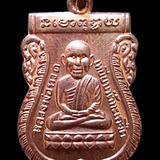เหรียญหลวงปู่ทวดหลังพ่อท่านเขียว วัดห้วยเงาะ ปัตตานี ปี2552