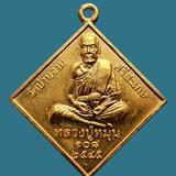 เหรียญพรหมสี่หน้า หลวงปู่หมุน วัดบ้านจาน พิธีมหาจักรพรรดิ ปี 2545