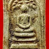 พระสมเด็จปรกโพธิ์ หลวงปู่สี วัดถ้ำเขาบุญนาค ปี14