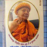 2761 รูปหลวงพ่อคูณ ปริสุทโธ ฉลอง 92 ปี ด้านหลังติดจีวร หลวงพ