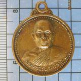 4092 เหรียญพระครูวรพรตวิธาน วัดจุมพล อ.แวงน้อย จ.ขอนแก่น