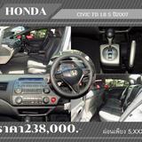 🚩 HONDA CIVIC FD 1.8 S ปี 2007