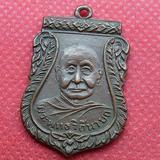 เหรียญเลื่อนสมณศักดิ์หลวงปู่เพิ่ม