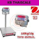 ตาชั่งดิจิตอล เครื่องชั่งวางพื้น 150kg ละเอียด10g แท่นชั่ง60x80cm OHAUS Defender3000 T31-6080-150