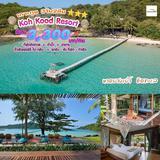 """""""เกาะกูด Koh Kood Resort 3 วัน 2 คืน"""""""