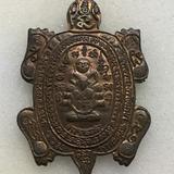 เหรียญพญาเต่าเรือนหลวงปู่หลิว วัดไร่แตงทอง รุ่น รวมพุทธคุน